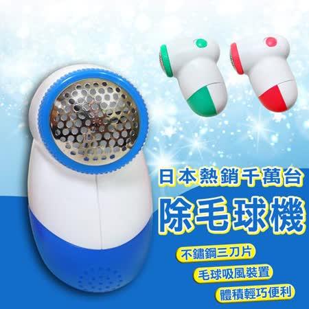 外銷日本精品! 不鏽鋼刀片 除毛球機