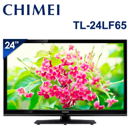 [促銷]CHIMEI奇美 24吋LED液晶顯示器+視訊盒(TL-24LF65)