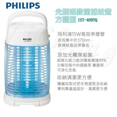 【PHILIPS飛利浦】15W 光觸媒捕蚊燈 IST-409YQ