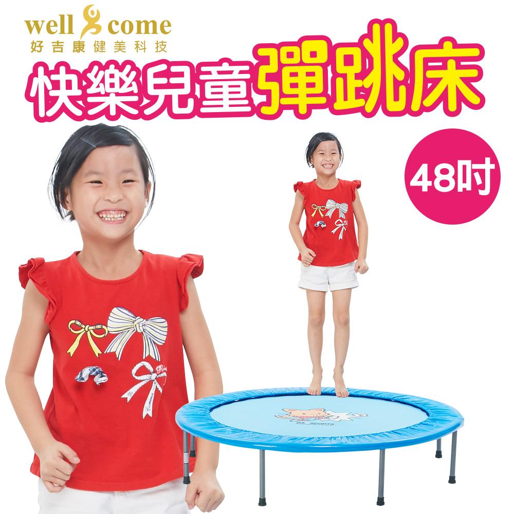 【好吉康Well Come】快樂兒童彈跳床48吋/蹦床/跳高/增中 和 太平洋 sogo高/有氧運動