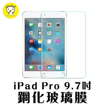 iPad Pro 9.7吋 鋼化玻璃膜 平板保護貼(FA098-3)