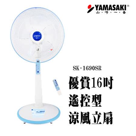 [YAMASAKI 山崎家電] 優賞16吋遙控型涼風立扇 SK-1690SR