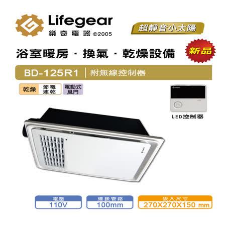 樂奇BD-125R1浴室暖風乾燥機(無線遙控-110V)
