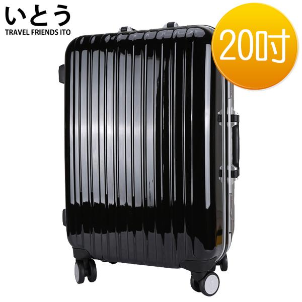 【正品Ito 日本伊藤潮牌】 20吋 PC+ABS鏡面鋁框硬購物 金 gohappy殼行李箱 08密碼鎖系列-黑色