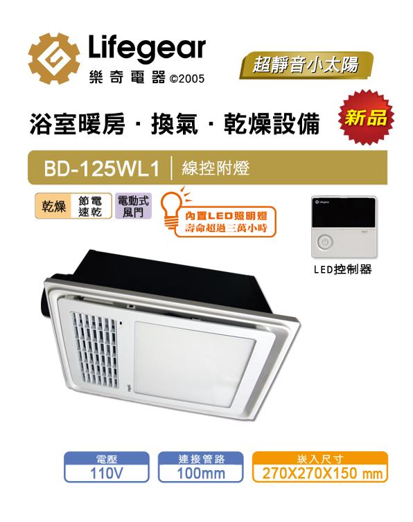 樂奇BD-125WL1浴室暖風乾燥機(線控面板-110V)