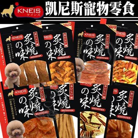 KNEIS凱尼斯》炙燒の味雞肉系列寵物零食10包