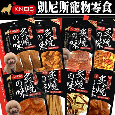 KNEIS凱尼斯》炙燒の味雞肉零食鱈魚|起司條|雞筋共10包
