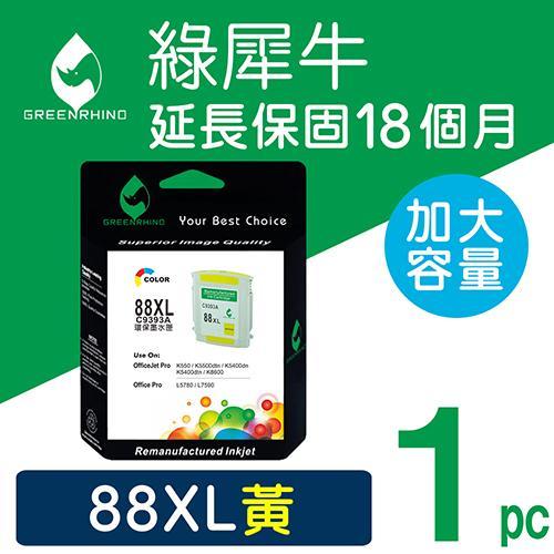綠犀牛 for HP NO.88XL 黃色高容量環保墨水匣 C9393A