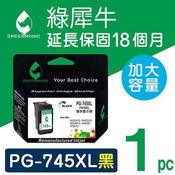 綠犀牛 for CANON 黑色高容量環保墨水匣 PG-745XL