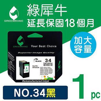 綠犀牛 for LEXMARK NO.34 黑色環保墨水匣 18C0034