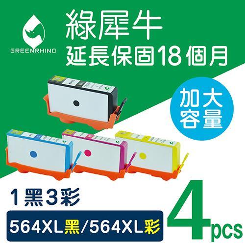 綠犀牛 for HP NO.564XL ~1黑3彩 組~高容量環保墨水匣 CN684WAC