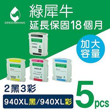 綠犀牛 for HP NO.940XL ★2黑3彩超值組★高容量環保墨水匣 C4906AA*2+C4907AA~C4909AA