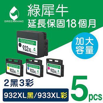 綠犀牛 for HP NO.932XL+NO.933XL ★2黑3彩超值組★高容量環保墨水匣 CN053AA*2+CN054AA~CN056AA