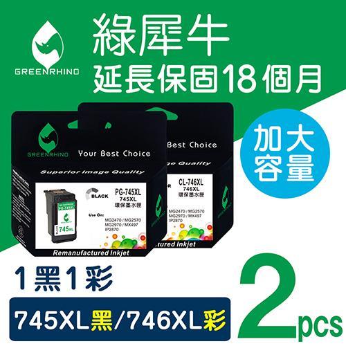 綠犀牛 for CANON ~1黑1彩 組~高容量環保墨水匣 PG~745XL CL~74