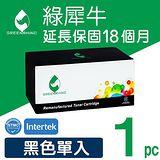 綠犀牛 for HP 黑色環保碳粉匣 Q2613A (13A)
