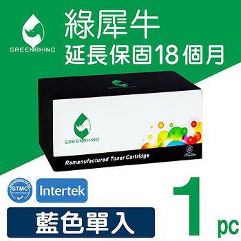綠犀牛 for HP 藍色環保碳粉匣 CE251A (504A)