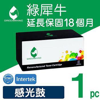 綠犀牛 for HP 環保感光鼓 CE314A (126A)