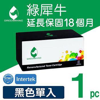 綠犀牛 for HP 黑色環保碳粉匣 CE400A (507A)