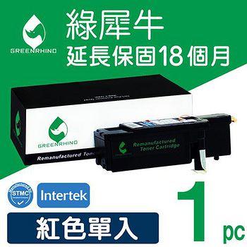 綠犀牛 for Fuji Xerox 紅色高容量環保碳粉匣(1.4K) CT202266