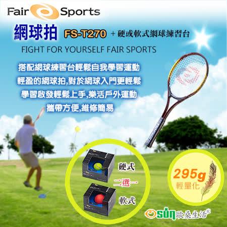 【Osun】FS-T270網球拍(金紅色)+FS-TT600硬式網球練習台(CE185)