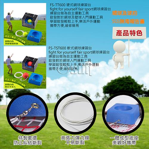 【Osun】FS-TT600網球練習台(硬式2入CE185)
