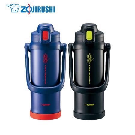 象印*2L*SLiT運動型不鏽鋼真空保冷瓶(SD-BB20)