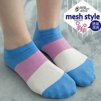 蒂巴蕾 Deparee mesh style 透氣船襪-拚色 白/檸檬黃/寶藍/青綠
