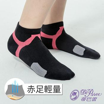 蒂巴蕾 Deparee 赤足輕量 Compression壓縮襪 鐵灰/桃紅/寶藍/黑