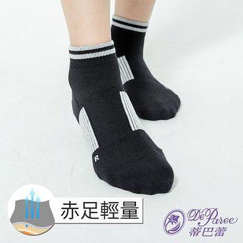蒂巴蕾 Deparee 赤足輕量 Compression壓縮襪 中灰/檸檬黃/桃紅/黑