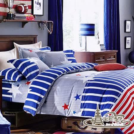 【情定巴黎】夢幻之星100%精梳純棉單人三件式床包被套組