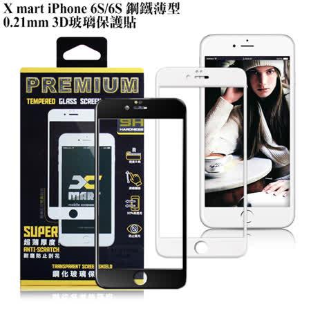 X_mart iPhone 6/6s i6s 4.7吋 鋼鐵滿版3D玻璃保護貼