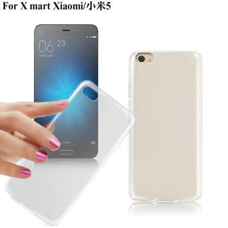 X_mart Xiaomi 小米5 薄型清柔隱形手機殼