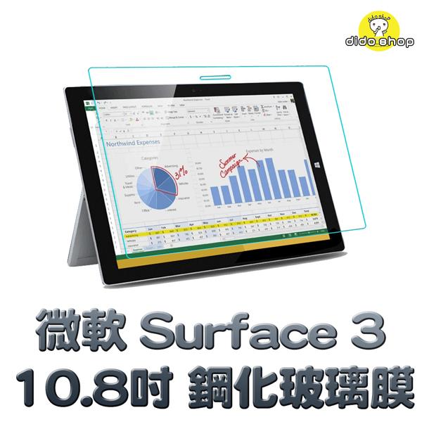 微軟 Surface 3 10.8吋 超薄鋼化膜 FA084~3