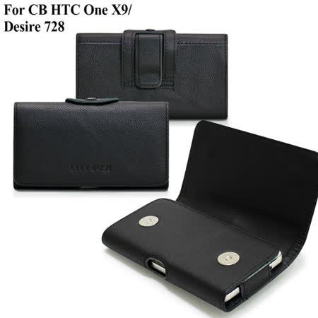CB HTC One X9 / Desire 728 精品真皮橫式腰掛皮套