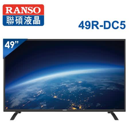 【RANSO聯碩】49型 護眼低藍光LED液晶顯示器+視訊盒(49R-DC5)送基本安裝