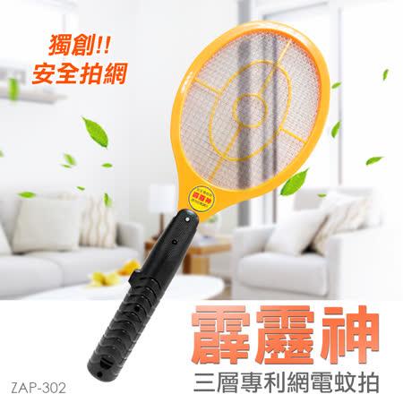 【霹靂神】三層網捕蚊拍/電蚊拍 ZAP-302