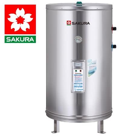 櫻花EH5000S6儲熱式電熱水器(50加侖-直立式)