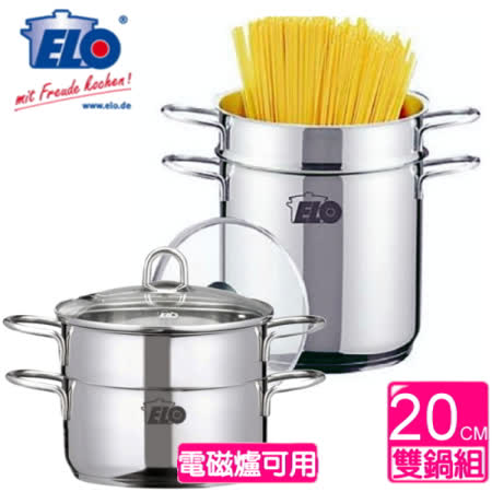 【好物分享】gohappy 購物網《德國ELO》不鏽鋼煮麵蒸籠雙鍋組(20公分)哪裡買sogo 新竹 店