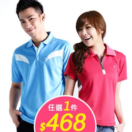 【遊遍天下】男女款涼感抗UV機能POLO衫(468/件)福袋