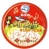 新宜興原味鮪魚片150g*3