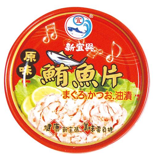 新宜興原味鮪魚片150g^~3