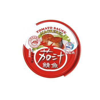 新宜興茄汁鯖魚(紅罐)230g*3