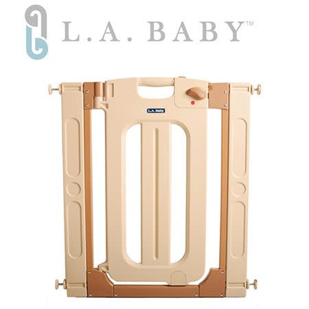 【美國 L.A. Baby】雙向自動上鎖安全門欄/圍欄/柵欄(贈兩片延伸件)米黃色