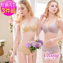 【可蘭霓Clany】花漾百搭軟鋼圈無痕BCD內衣(3件組)