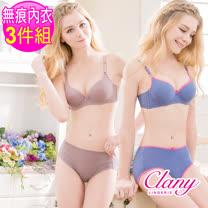 【可蘭霓Clany】超值組合 花漾活力軟鋼圈無痕BCD內衣(3件組)
