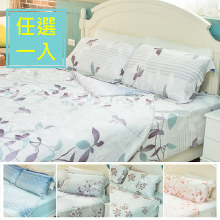 (任選1套)《Daffodils》100%天絲雙人加大四件式涼被床包組