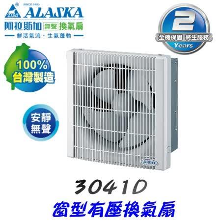 阿拉斯加 3041D  窗型有壓換氣扇