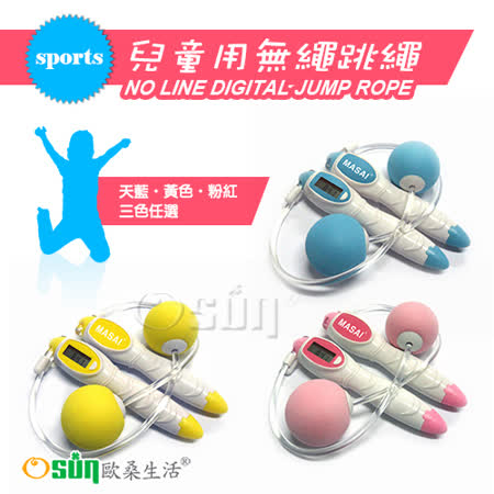 【Osun】兒童用無繩跳繩CE-147B黃色,天藍,粉紅 三色可選 1入