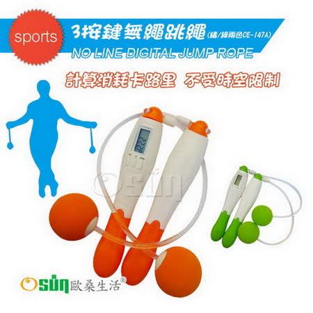 【Osun】3按鍵無繩跳繩計算消耗卡路里 不受時空限制(橘/綠兩色CE-147A 2入)