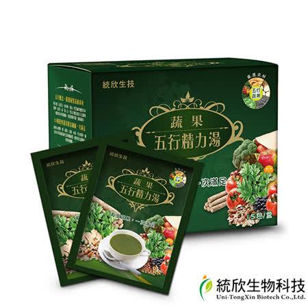 統欣生技 蔬果五行精力湯(15包/盒)x1-網